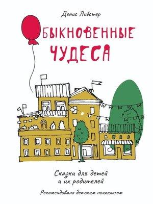cover image of Обыкновенные чудеса. Сказки для детей и их родителей