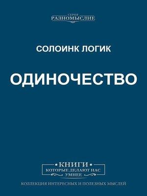 cover image of Одиночество
