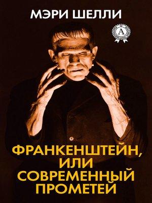 cover image of Франкенштейн, или Современный Прометей
