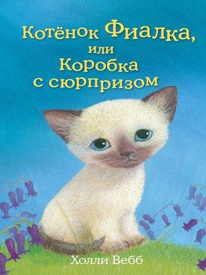 cover image of Котёнок Фиалка, илиКоробка ссюрпризом