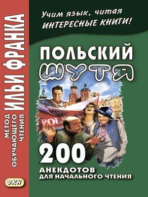 cover image of Польский шутя. 200 анекдотов для начального чтения