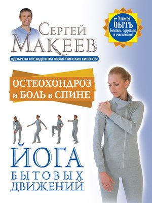 cover image of Остеохондроз и боль в спине. Йога бытовых движений
