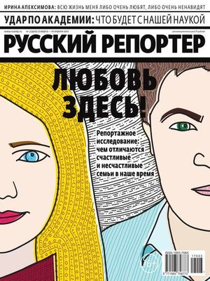 cover image of Русский Репортер 03-2017