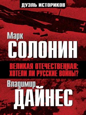 cover image of Великая Отечественная. Хотели ли русские войны?