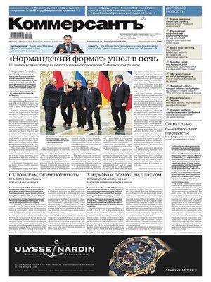 cover image of Коммерсантъ (понедельник-пятница) 24-2015