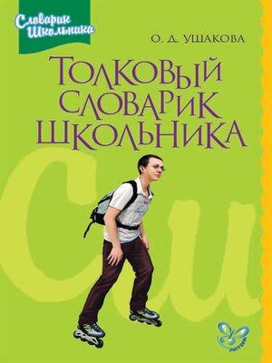 cover image of Толковый словарик школьника