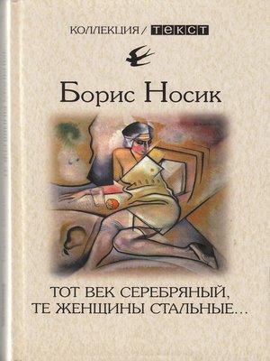 cover image of Тот век серебряный, те женщины стальные...