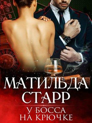 cover image of У босса на крючке