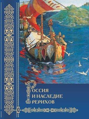 cover image of Россия и наследие Рерихов. Том 1