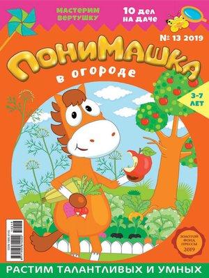 cover image of ПониМашка №13/2019