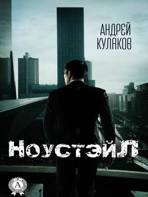 cover image of Ноустэйл