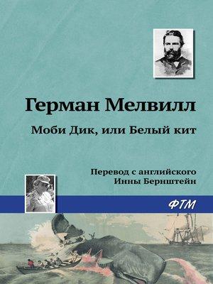 cover image of Моби Дик, или Белый Кит