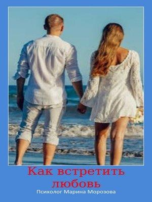 cover image of Как встретить любовь