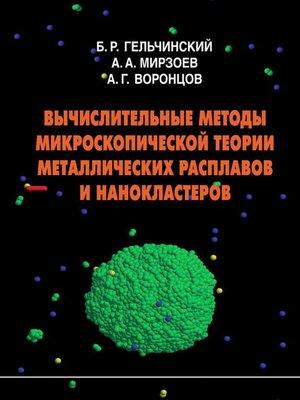 cover image of Вычислительные методы микроскопической теории металлических расплавов и нанокластеров
