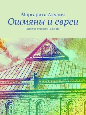 cover image of Ошмяны иевреи. История, холокост, нашидни