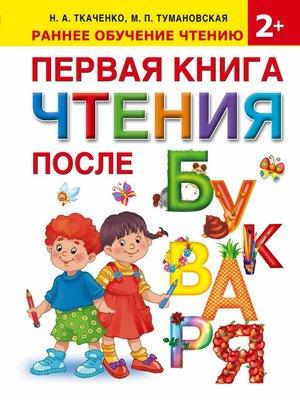 cover image of Первая книга чтения после букваря