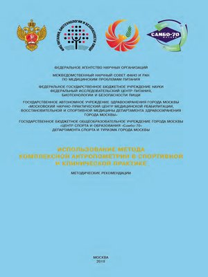 cover image of Использование метода комплексной антропометрии в спортивной и клинической практике. Методические рекомендации