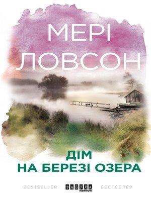 cover image of Дім на березі озера