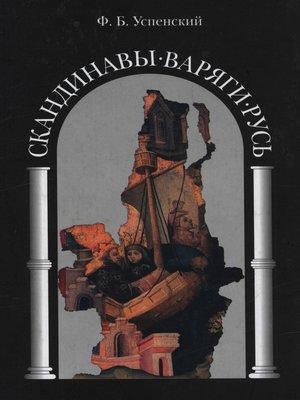 cover image of Скандинавы. Варяги. Русь. Историко-филологические очерки