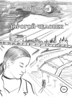 cover image of Дорогой человек