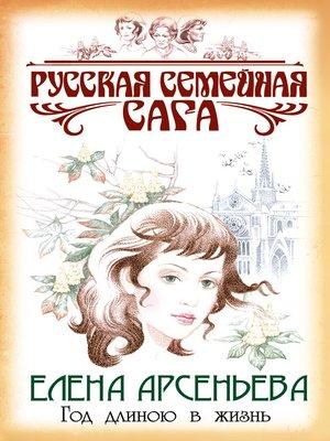 cover image of Год длиною в жизнь
