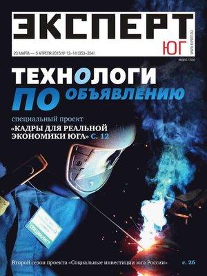 cover image of Эксперт Юг 13-14