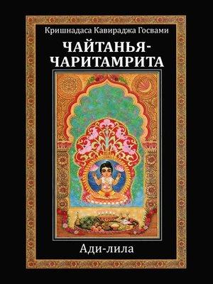 cover image of Чайтанья-чаритамрита. Ади-лила