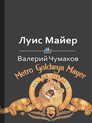 cover image of Луис Майер. Белорусский создатель Оскара