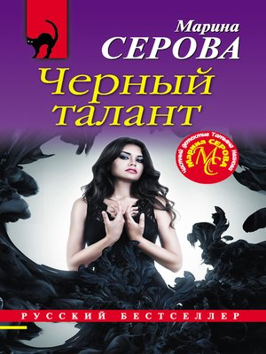 cover image of Черный талант