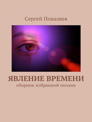 cover image of Явление времени. Сборник избранной поэзии