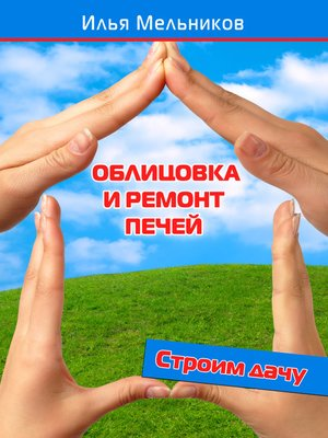 cover image of Облицовка и ремонт печей
