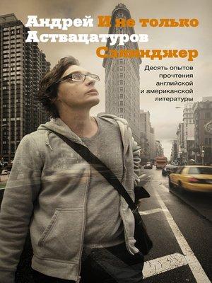 cover image of И не только Сэлинджер. Десять опытов прочтения английской и американской литературы