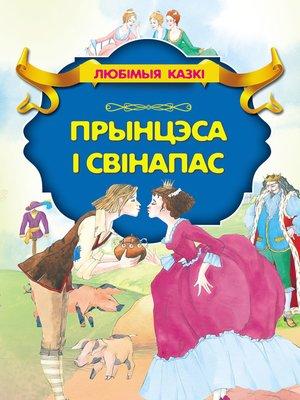 cover image of Прынцэса і свінапас