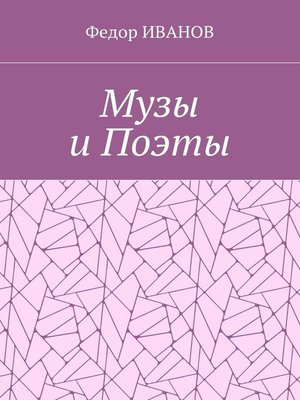 cover image of Музы и Поэты