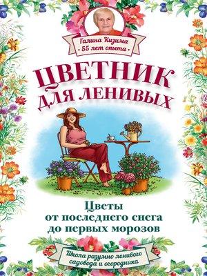 cover image of Ваш ленивый цветник. Красота круглый год без лишних хлопот