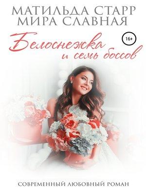 cover image of Белоснежка и семь боссов