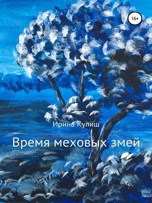 cover image of Время меховых змей. Сборник рассказов