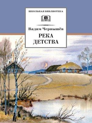 cover image of Река детства (сборник)