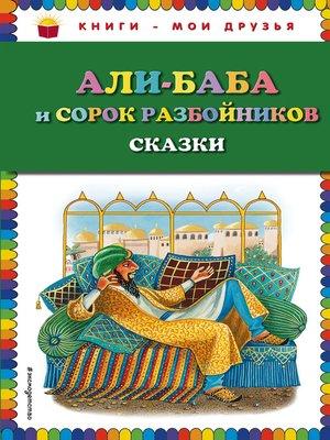 cover image of Али-Баба и сорок разбойников (сборник)