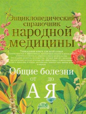 cover image of Энциклопедический справочник народной медицины. Общие болезни от «А» до «Я»