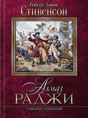 cover image of Алмаз раджи (сборник)