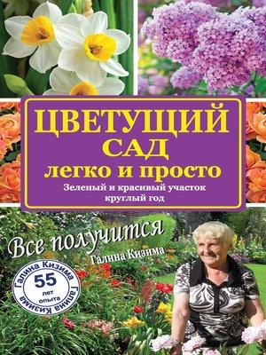cover image of Цветущий сад легко и просто. Зеленый и красивый участок круглый год