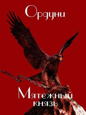 cover image of Мятежный князь. Поэма