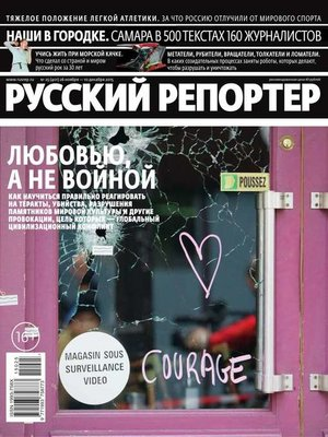 cover image of Русский Репортер 25-2015