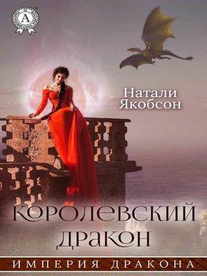 cover image of Королевский дракон