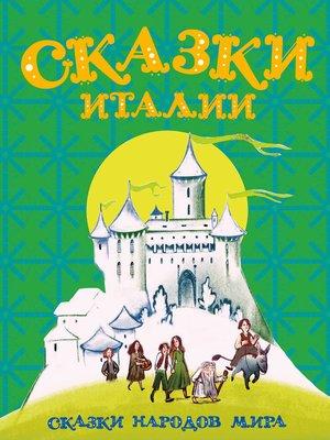 cover image of Сказки Италии