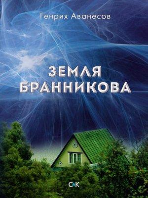 cover image of Земля Бранникова