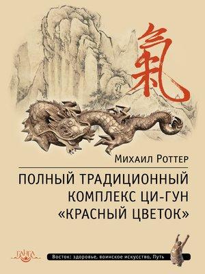 cover image of Полный традиционный комплекс Ци-Гун «Красный цветок»