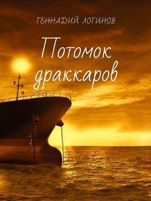 cover image of Потомок драккаров. Повесть оверном корабле
