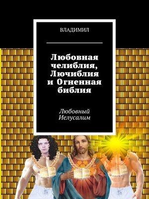 cover image of Любовная челиблия, Лючиблия иОгненная библия. Любовный Иелусалим